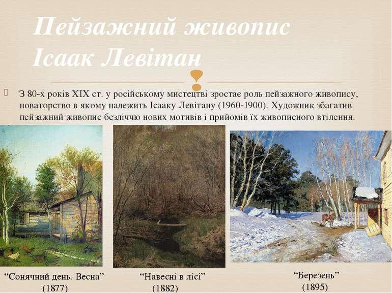 З 80-х років ХІХ ст. у російському мистецтві зростає роль пейзажного живопису...