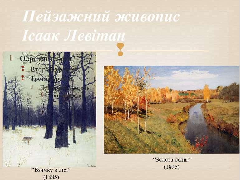 """Пейзажний живопис Ісаак Левітан """"Взимку в лісі"""" (1885) """"Золота осінь"""" (1895)"""