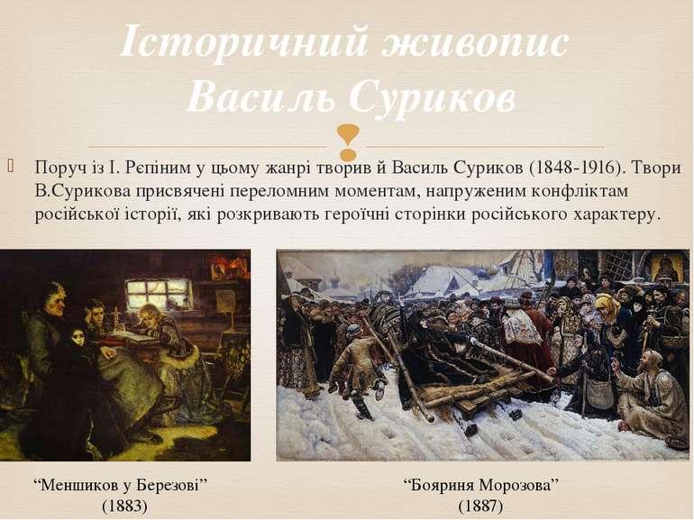 Поруч із І. Рєпіним у цьому жанрі творив й Василь Суриков (1848-1916). Твори ...