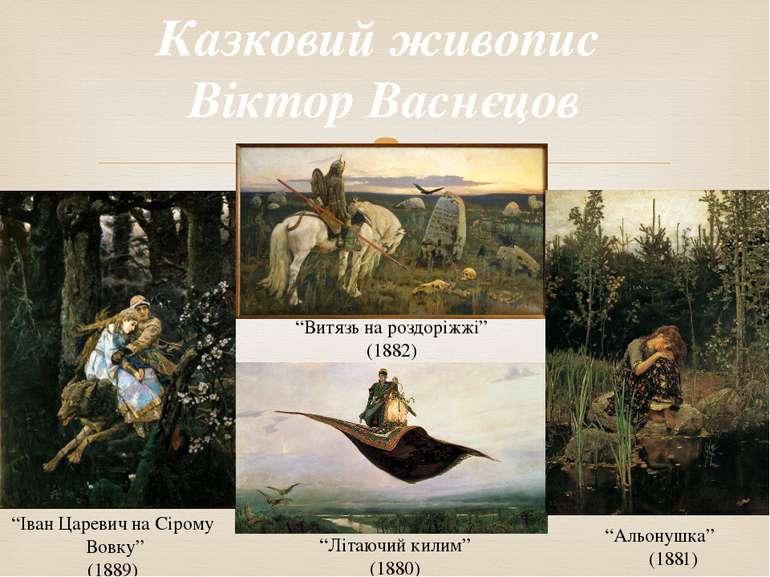 """Казковий живопис Віктор Васнєцов """"Альонушка"""" (1881) """"Витязь на роздоріжжі"""" (1..."""