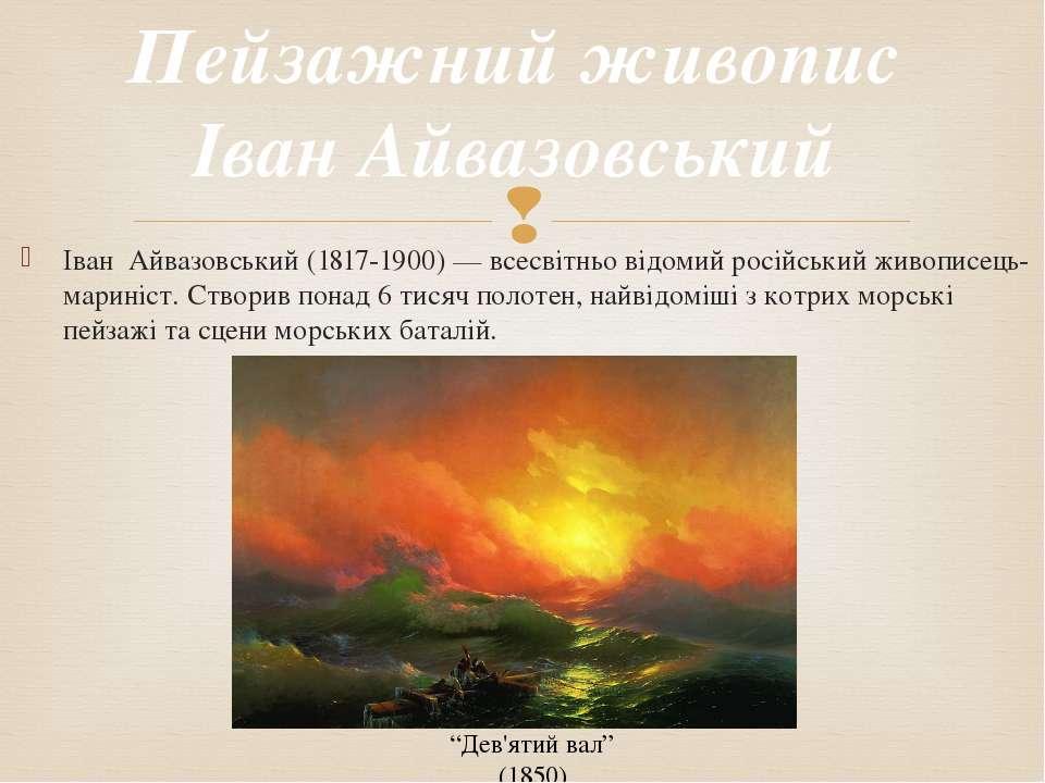 Іван Айвазовський (1817-1900) — всесвітньо відомий російський живописець-мари...