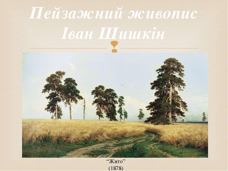 """Пейзажний живопис Іван Шишкін """"Жито"""" (1878)"""