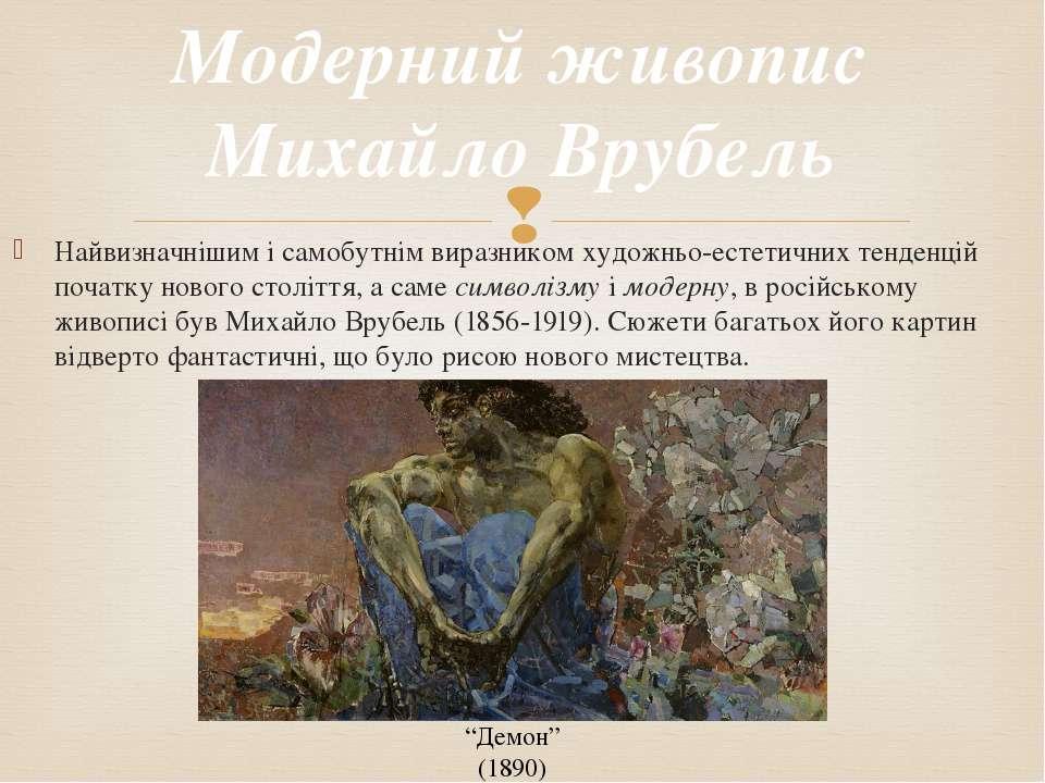 Найвизначнішим і самобутнім виразником художньо-естетичних тенденцій початку ...
