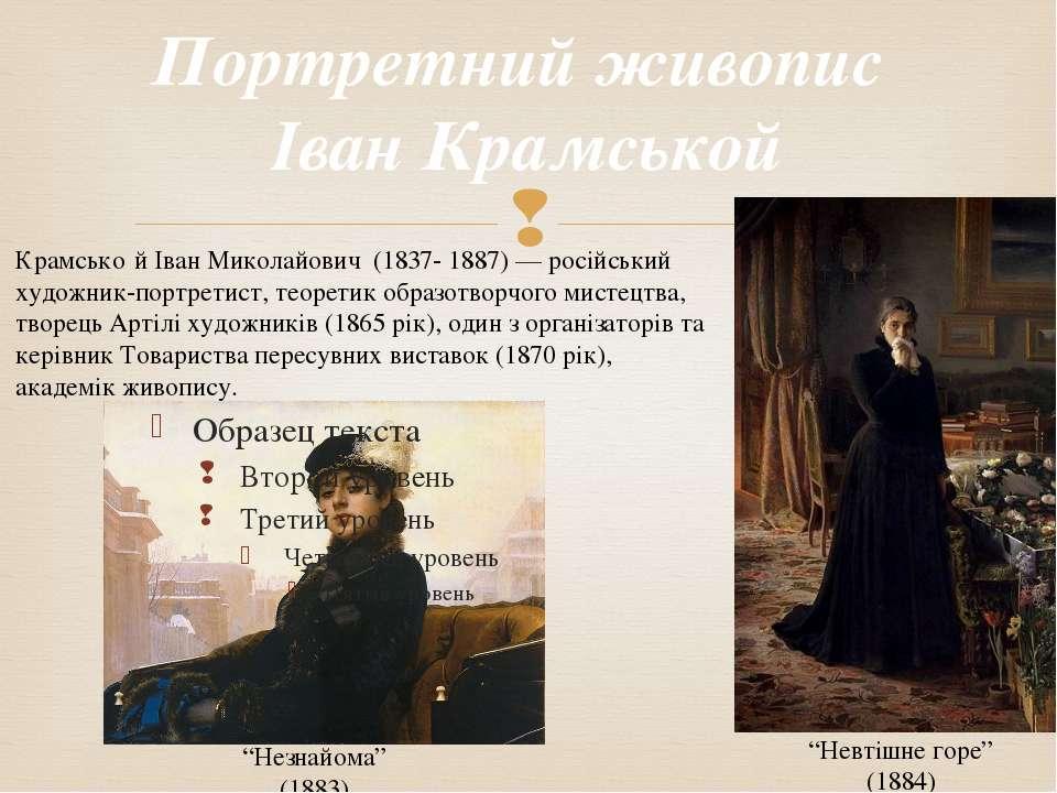 Портретний живопис Іван Крамськой Крамсько й Іван Миколайович (1837- 1887) — ...