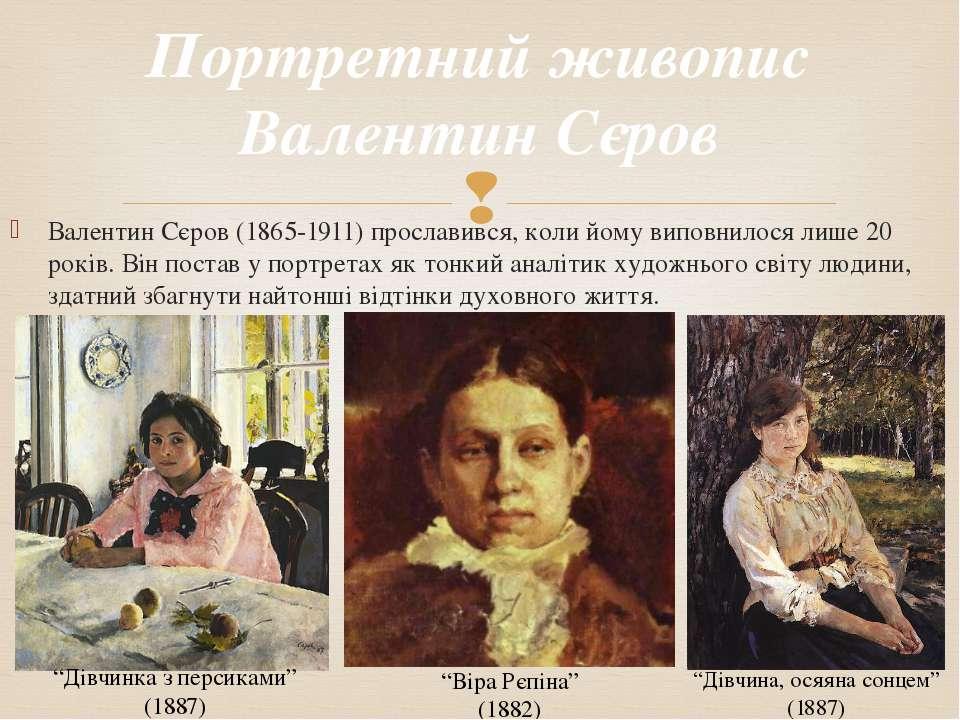 Валентин Сєров (1865-1911) прославився, коли йому виповнилося лише 20 років. ...