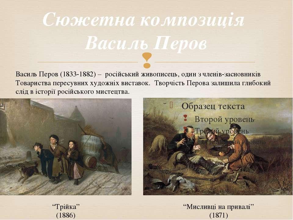 """Cюжетна композиція Василь Перов """"Мисливці на привалі"""" (1871) """"Трійка"""" (1886) ..."""