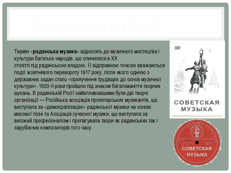 Радянська музика Термін «радянська музика» відносять до музичного мистецтва і...