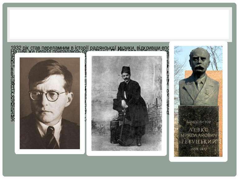 На цей же період припадають ранні твориД.Шостаковича, відмічені революційною...