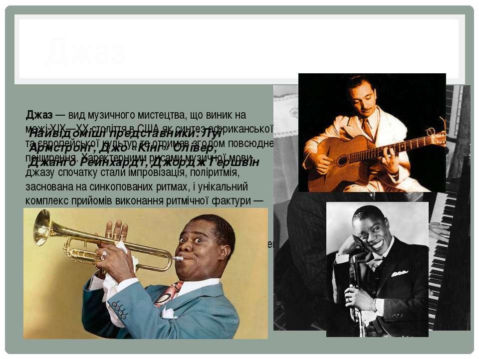 Джаз Джаз— вид музичного мистецтва, що виник на межіXIX—XX століттявСШАя...