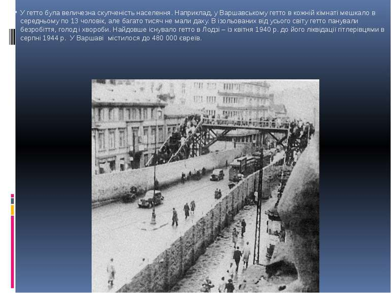 У гетто була величезна скупченість населення. Наприклад, у Варшавському гетто...