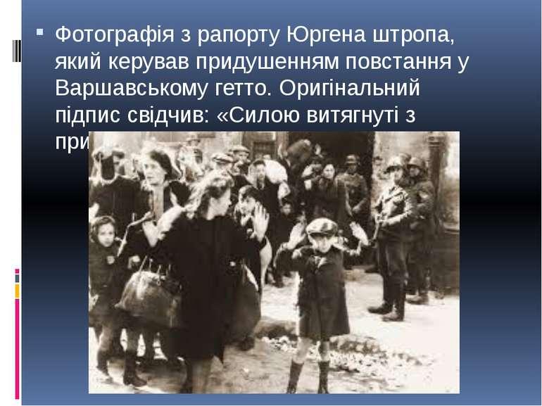 Фотографія з рапорту Юргена штропа, який керував придушенням повстання у Варш...