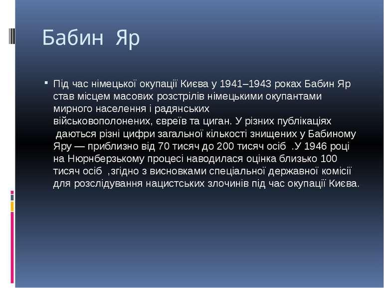 Бабин Яр Під час німецької окупації Києва у 1941–1943роках Бабин Яр став міс...