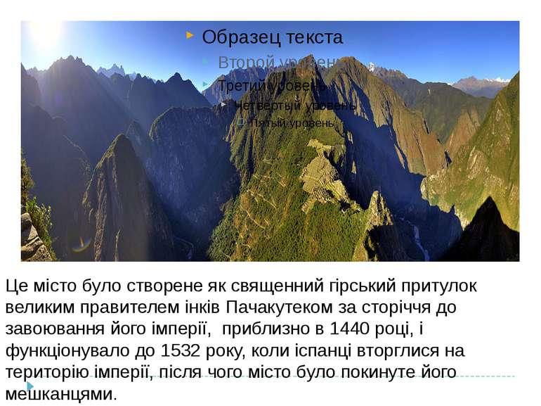 Це місто було створене як священний гірський притулок великим правителем інкі...
