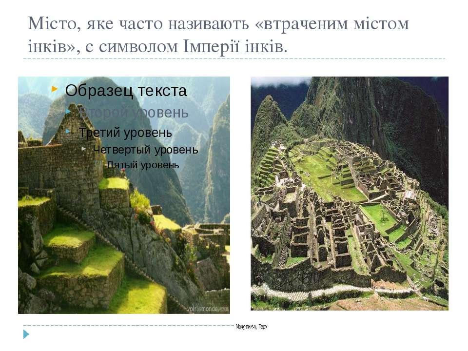 Місто, яке часто називають «втраченим містом інків», є символом Імперії інків.