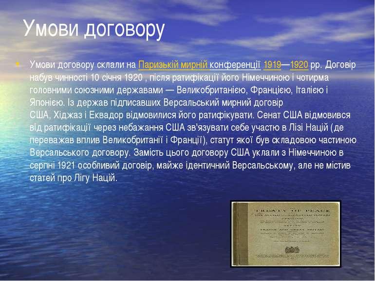 Умови договору Умови договору склали наПаризькій мирній конференції1919—192...