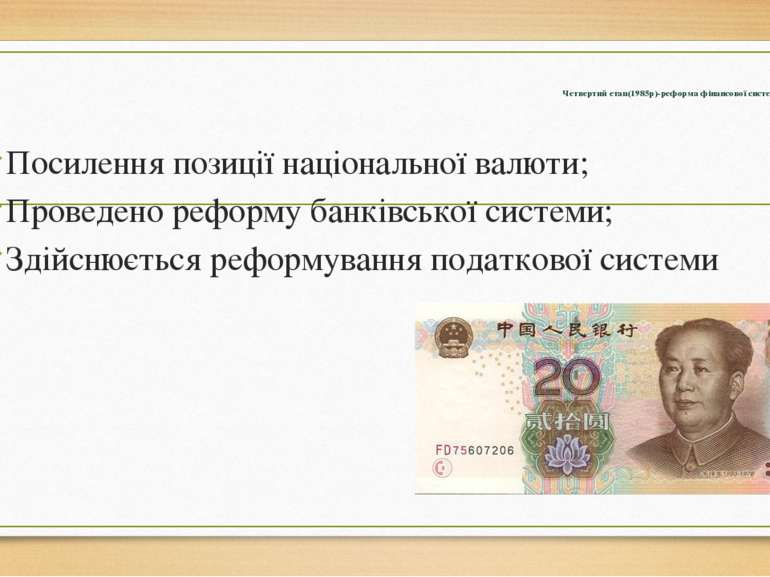 Четвертий етап(1985р)-реформа фінансової системи Посилення позиції національн...