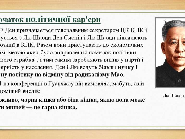 Початок політичної кар'єри В 1957 Ден призначається генеральним секретарем ЦК...