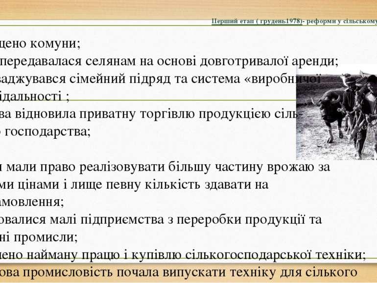 Перший етап ( грудень1978)- реформи у сільському господарстві розпущено комун...