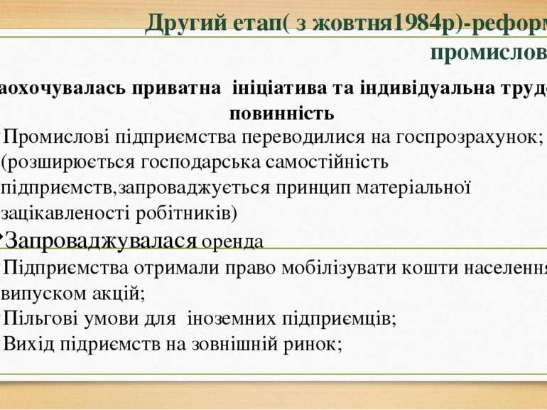 Другий етап( з жовтня1984р)-реформи у промисловості Промислові підприємства п...