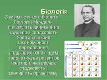 Біологія З ім'ям чеського біолога Грегора Менделя пов'язують виникнення науки...