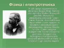 Фізика і електротехніка У цій сфері відзничилися: француз Андре-Марі Ампер, ...