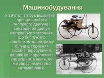 Машинобудування У 19 столітті був відкритий принцип роботи теплового двигуна ...