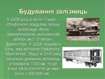 Будування залізниць У 1825 році в Англії Георг Стефенсон збудував першу заліз...