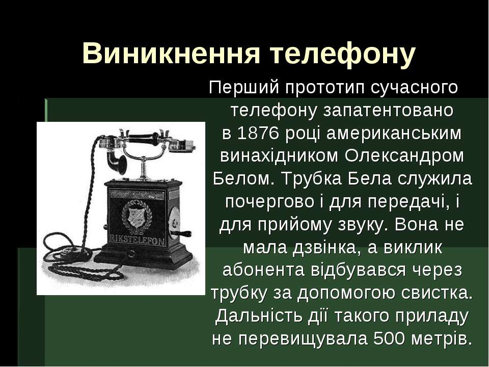 Виникнення телефону Перший прототип сучасного телефону запатентовано в1876р...