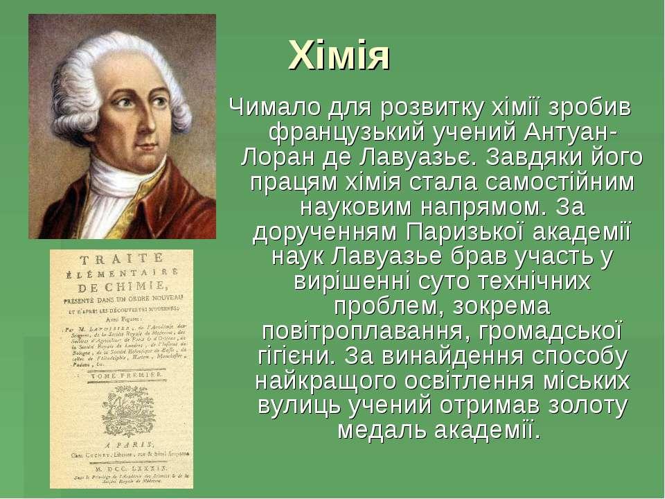 Хімія Чимало для розвитку хімії зробив французький учений Антуан-Лоран де Лав...