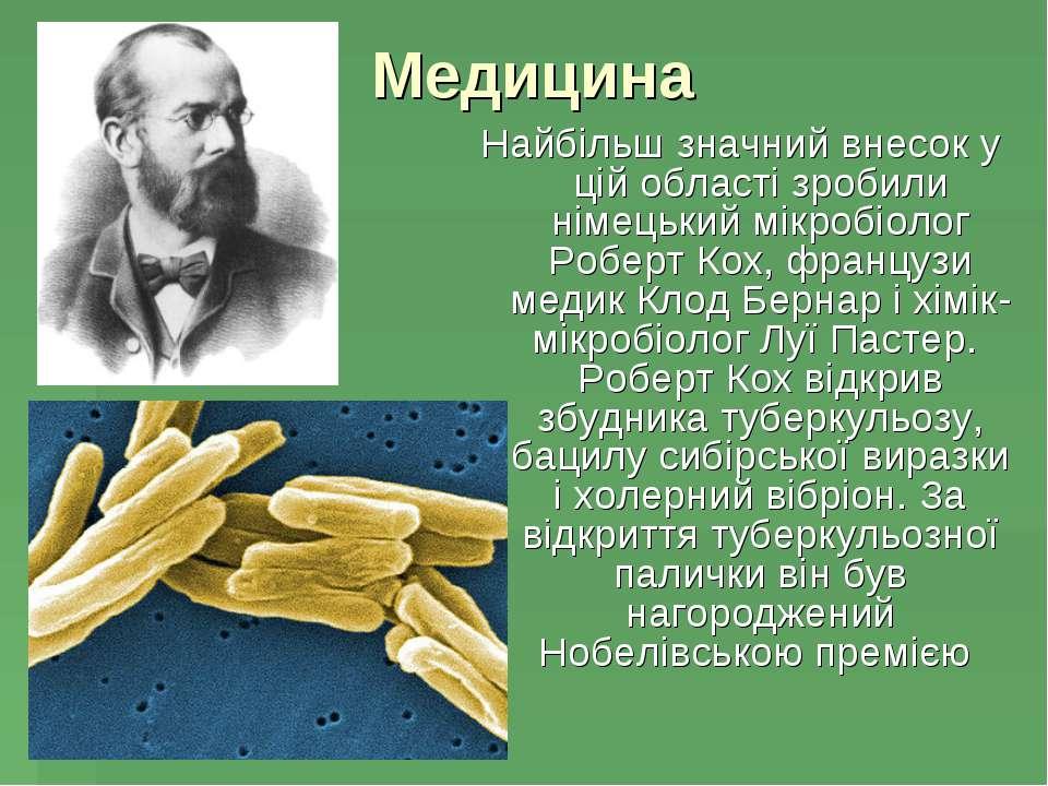 Медицина Найбільш значний внесок у цій області зробили німецький мікробіолог ...