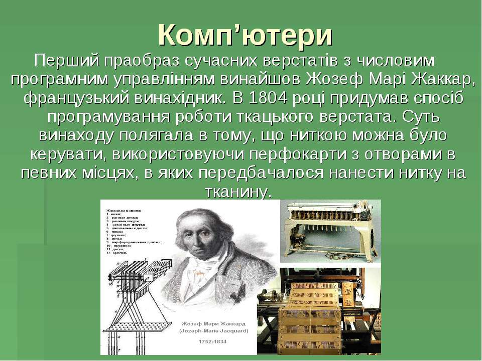 Комп'ютери Перший праобраз сучасних верстатів з числовим програмним управлінн...