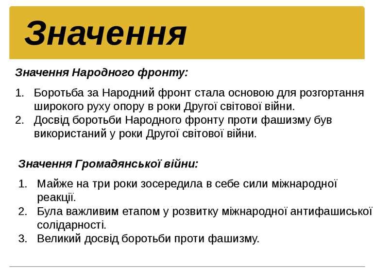 Значення Боротьба за Народний фронт стала основою для розгортання широкого ру...