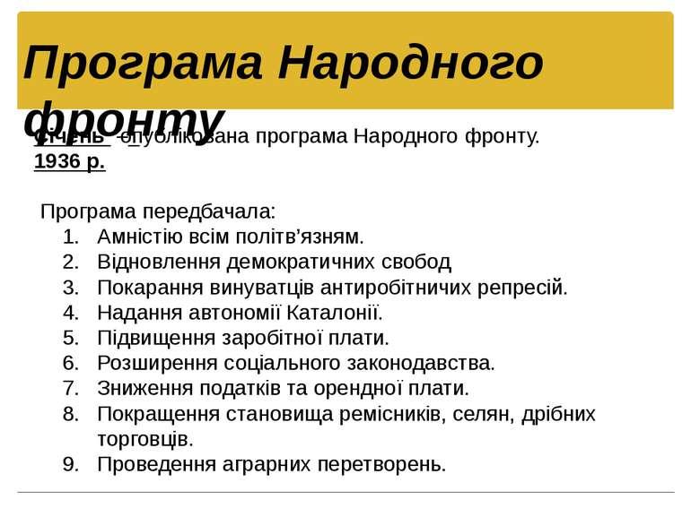 Програма Народного фронту Програма передбачала: Амністію всім політв'язням. В...
