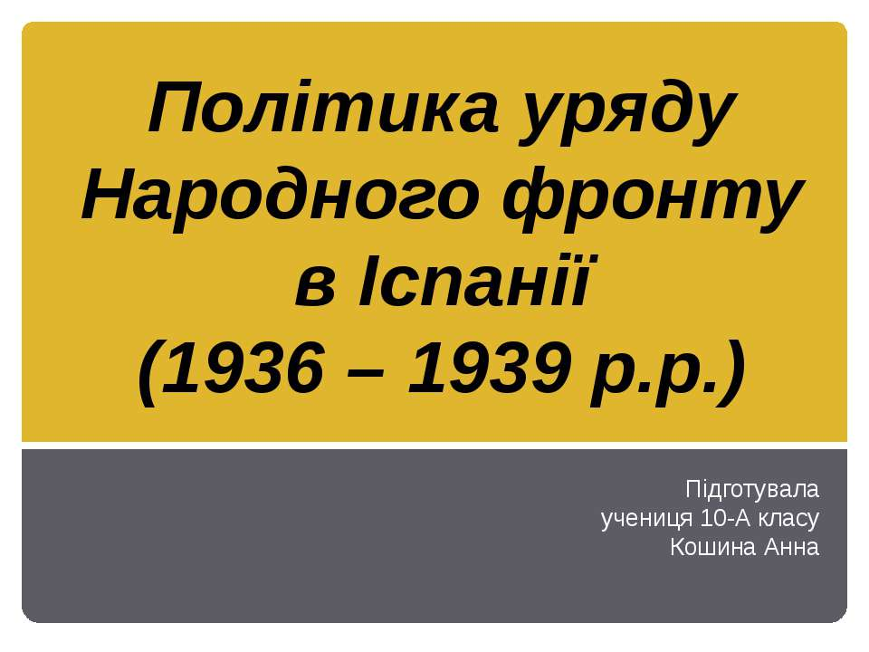 Політика уряду Народного фронту в Іспанії (1936 – 1939 р.р.) Підготувала учен...
