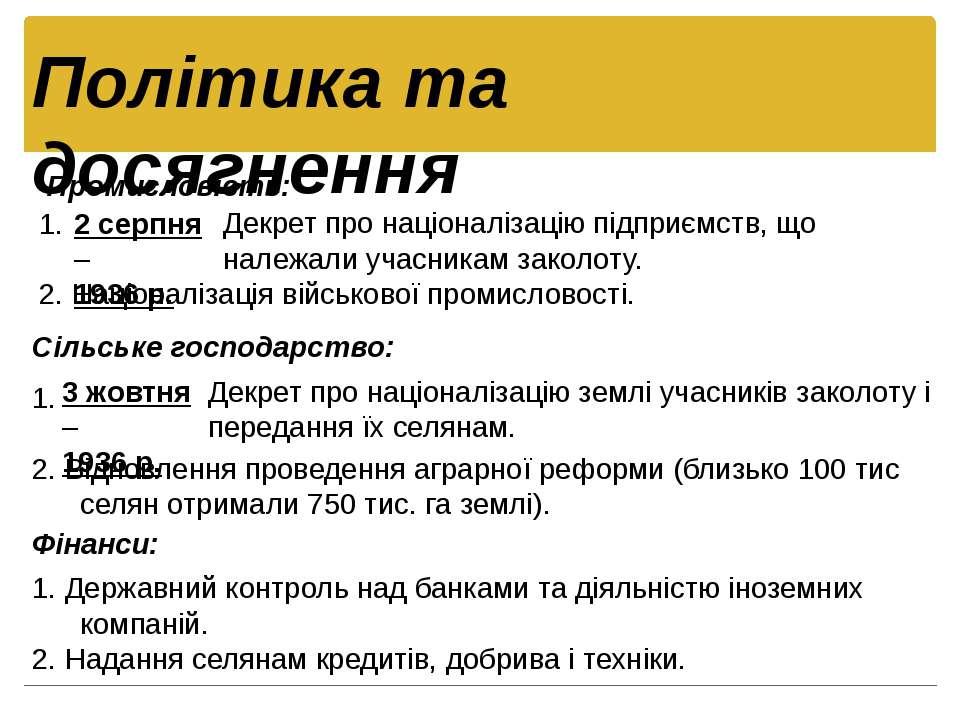 Політика та досягнення 1. 2. Відновлення проведення аграрної реформи (близько...
