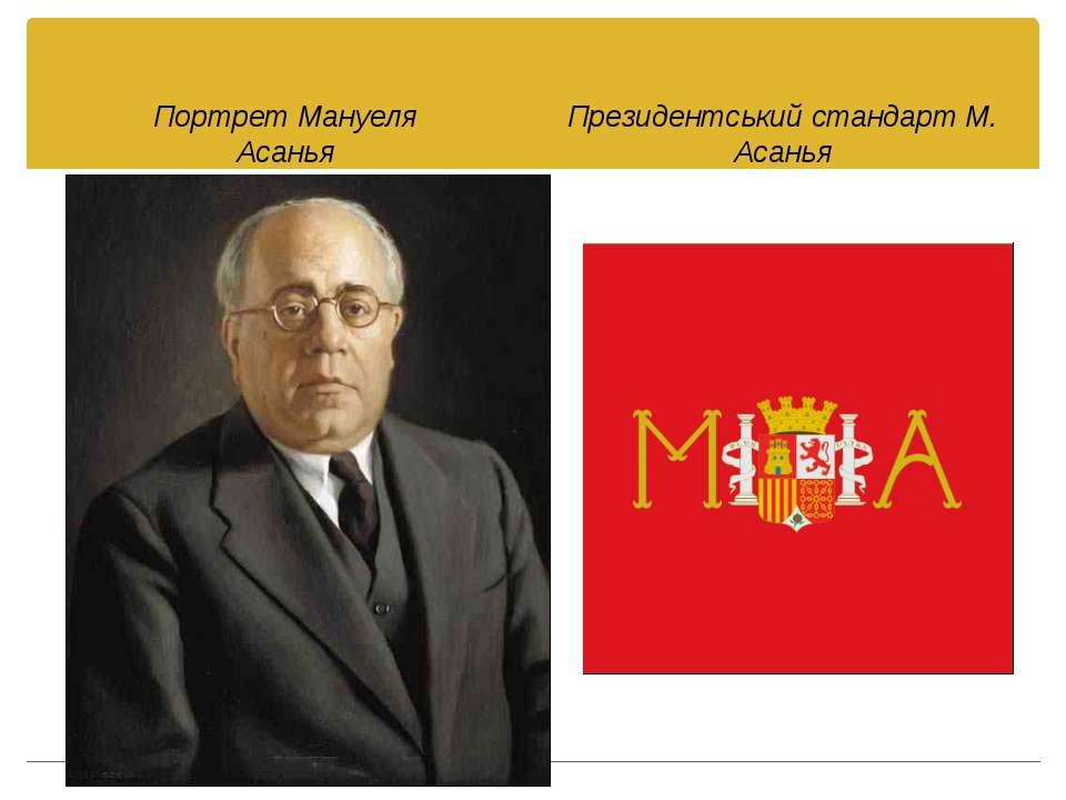 Портрет Мануеля Асанья Президентський стандарт М. Асанья