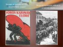 Вступ румунських військ в угорське місто Заклик до вступу в УЧА. Агітаційний ...