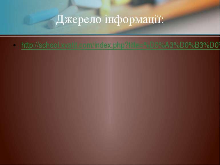 http://school.xvatit.com/index.php?title=%D0%A3%D0%B3%D0%BE%D1%80%D1%81%D1%8C...