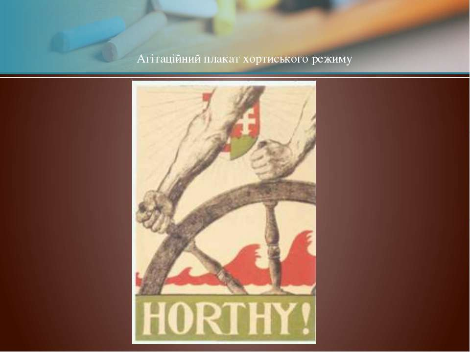 Агітаційний плакат хортиського режиму