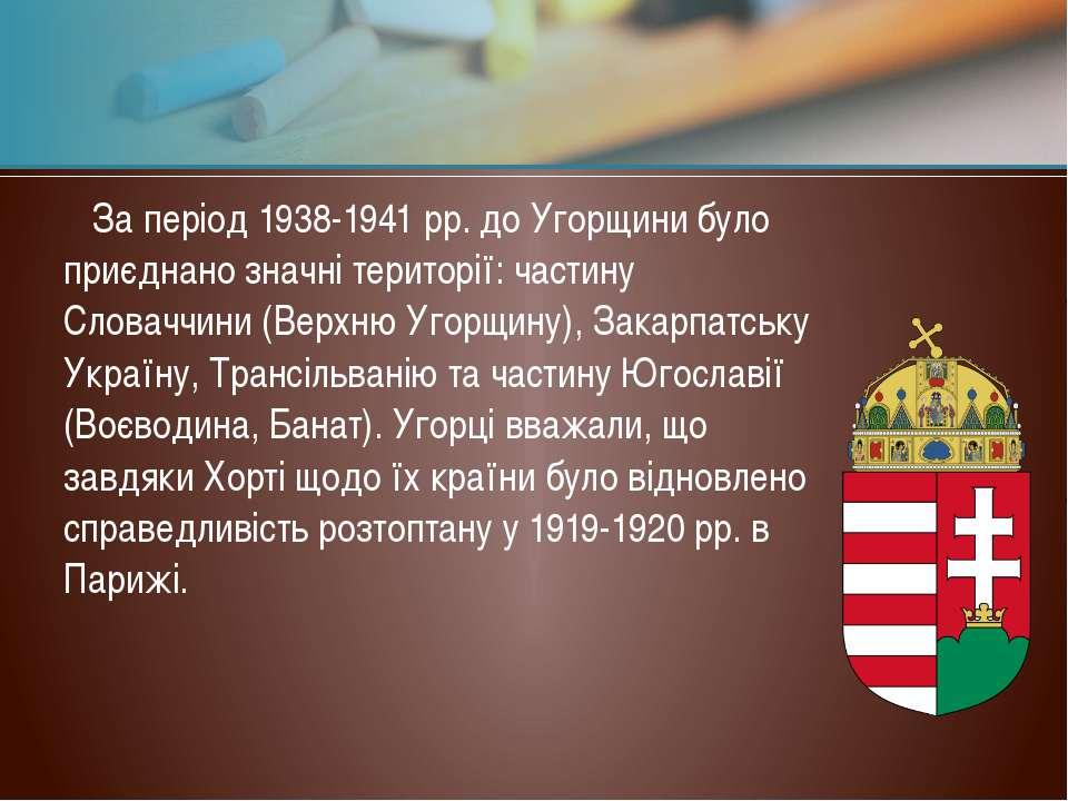 За період 1938-1941 рр. до Угорщини було приєднано значні території: частину ...