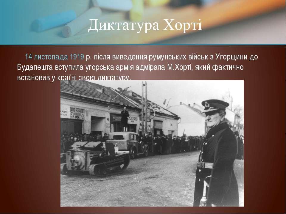 14 листопада 1919 р. після виведення румунських військ з Угорщини до Будапешт...