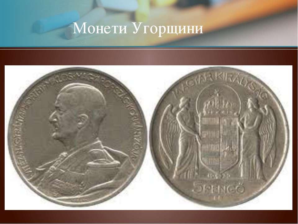 Монети Угорщини