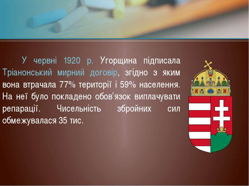 У червні 1920 р. Угорщина підписала Тріанонський мирний договір, згідно з яки...
