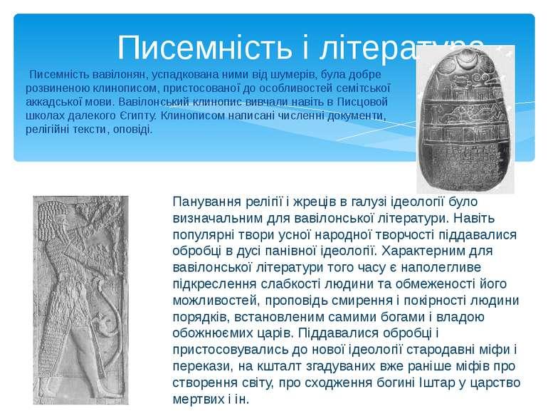 Писемність і література Писемність вавілонян, успадкована ними від шумерів, б...