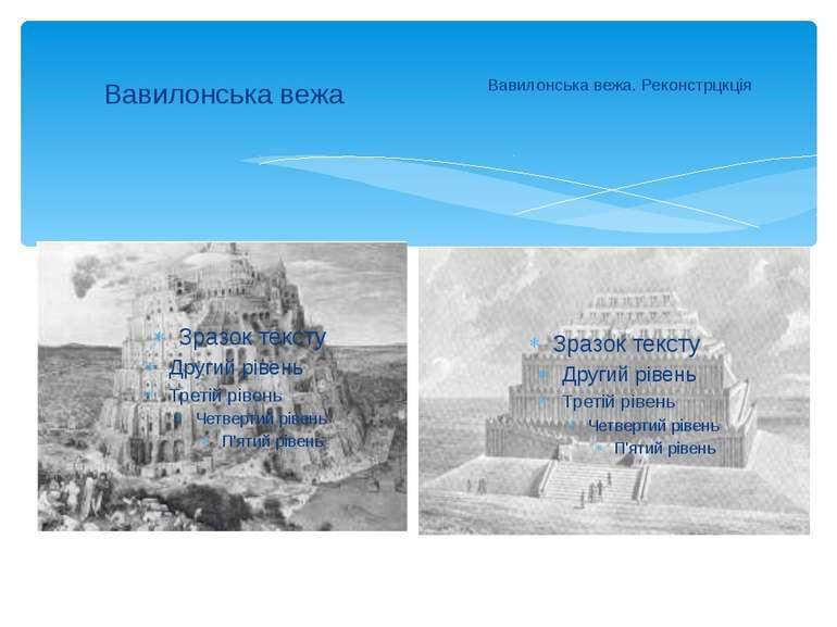 Вавилонська вежа Вавилонська вежа. Реконстрцкція