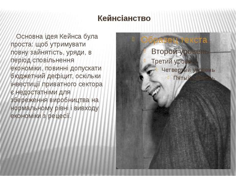Кейнсіанство Основна ідея Кейнса була проста: щоб утримувати повну зайнятість...