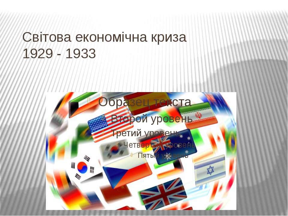 Світова економічна криза 1929 - 1933