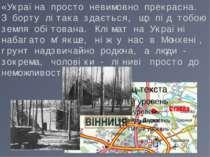 «Україна просто невимовно прекрасна. З борту літака здається, що під тобою зе...