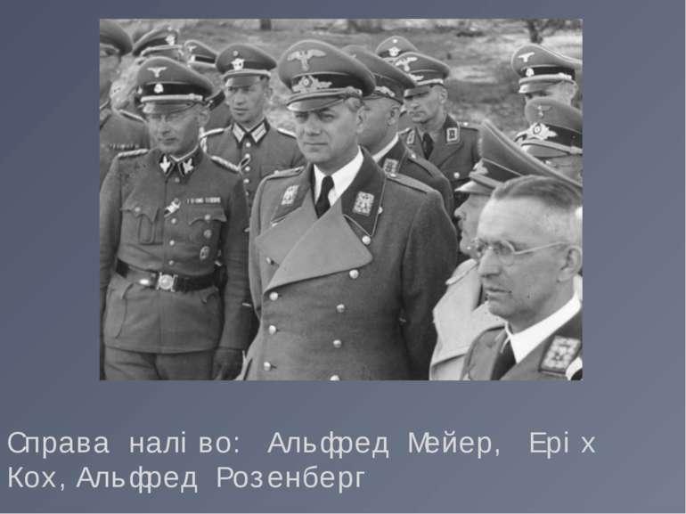 Справа наліво: Альфред Мейер, Еріх Кох,Альфред Розенберг