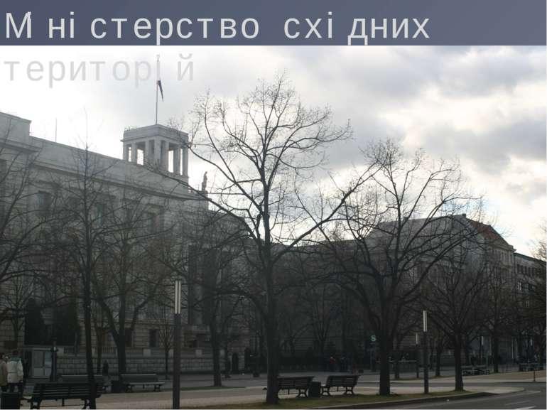 Міністерство східних територій